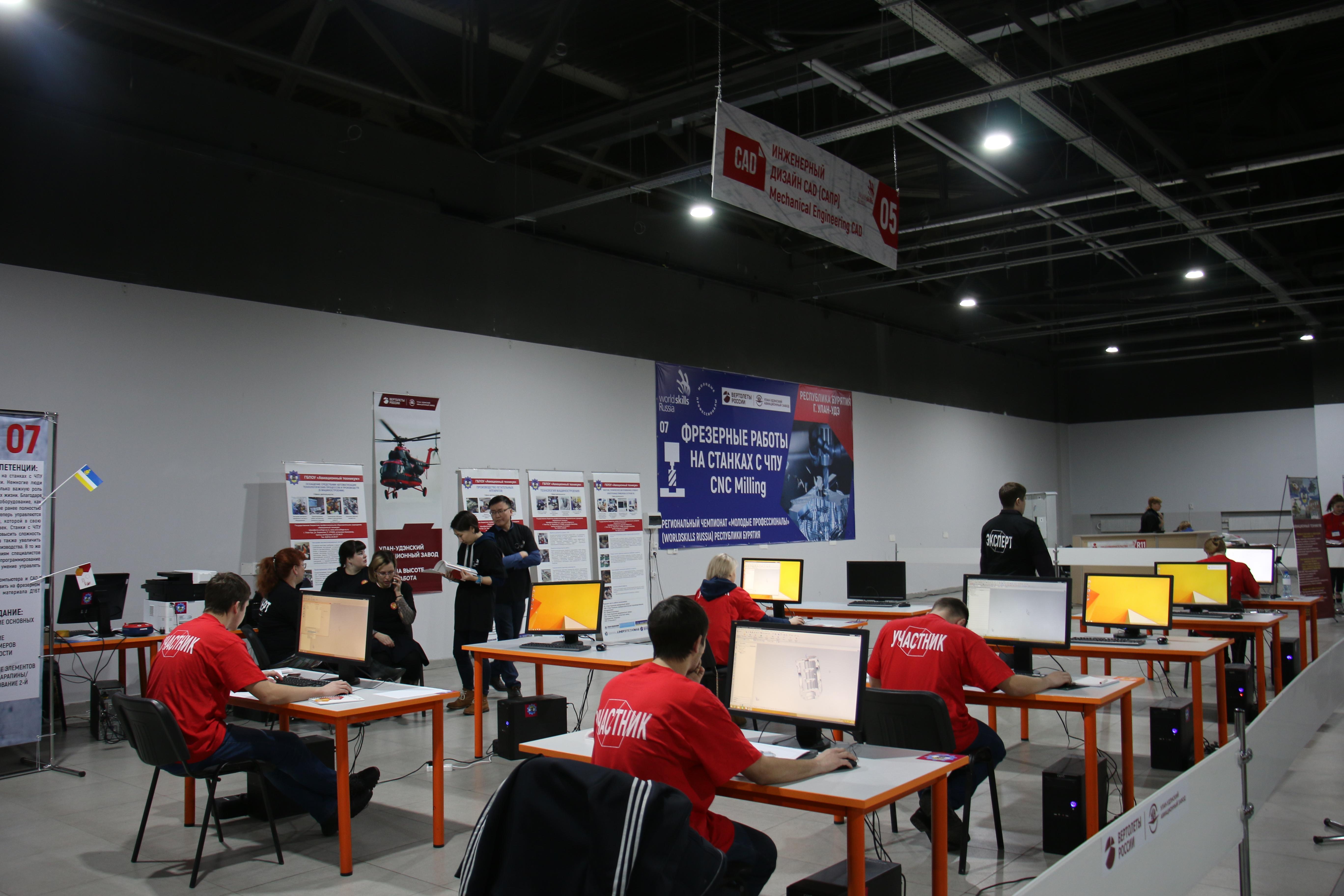 Чемпионат WorldSkills Russia