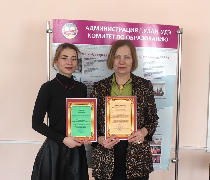 Поздравляем Хлызову Светлану с 1 местом на VI Республиканской научно-практической конференции «Формула успеха»