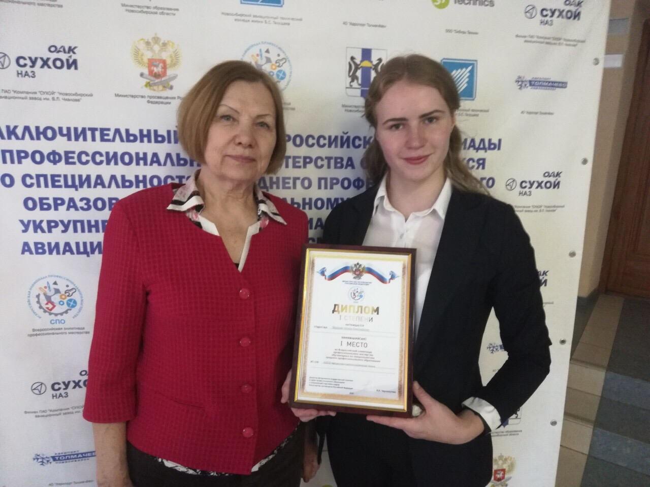 Поздравляем Фёдорову Наталью с победой на Всероссийской олимпиаде профессионального мастерства!