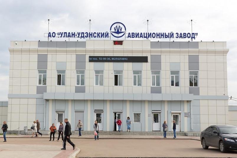Договор о целевом обучении с АО «Улан-Удэнский авиационный завод»