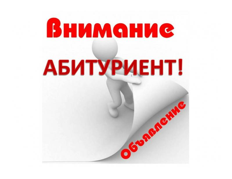 ОПУБЛИКОВАНЫ СПИСКИ, РЕКОМЕНДОВАННЫХ К ЗАЧИСЛЕНИЮ НА 07.08.2019