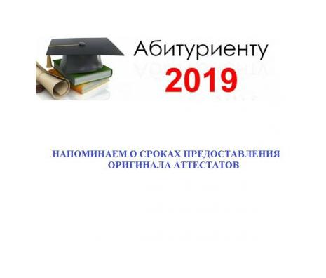 Вниманию абитуриентов-2019 г.