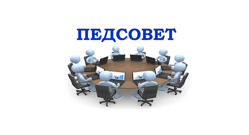 Первый Педагогический Совет нового 2019-2020 учебного года.