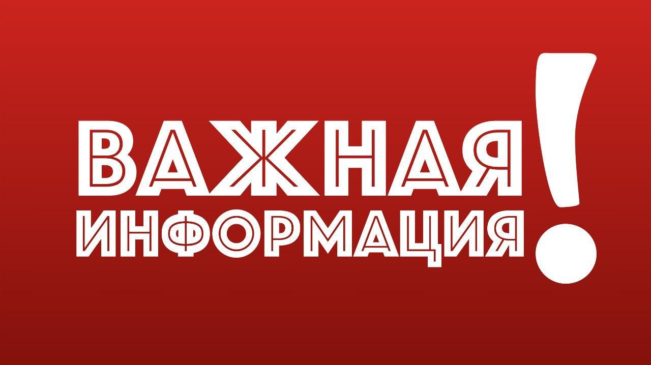 ВАЖНАЯ ИНФОРМАЦИЯ ДЛЯ АБИТУРИЕНТОВ!!!