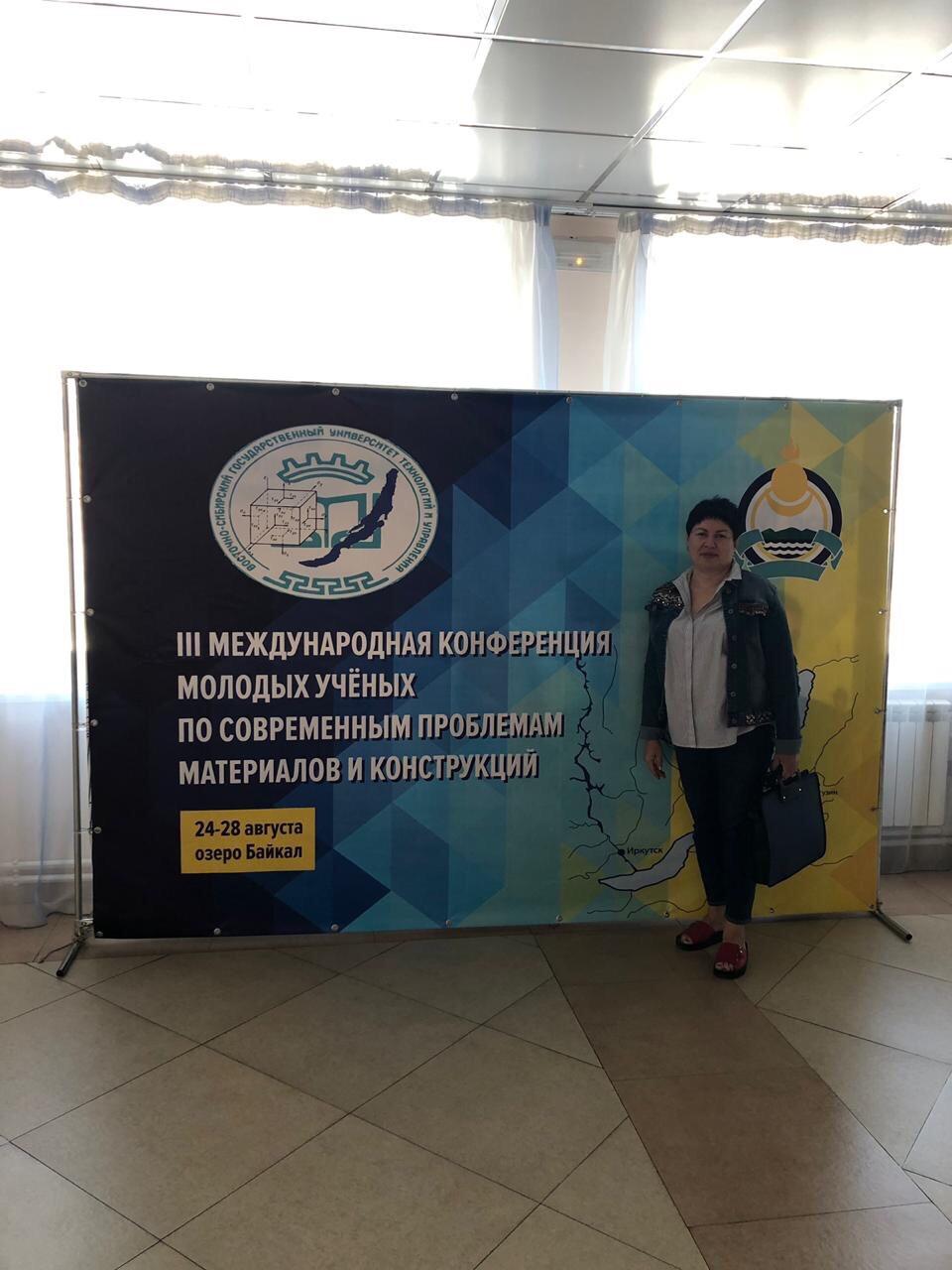 III Международная конференция молодых ученых по современным проблемам материалов и конструкций