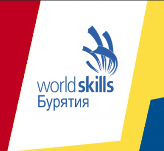 VI открытый региональный чемпионат «Молодые профессионалы» (WorldSkills Russia) Республики Бурятия пройдет в Улан-Удэ