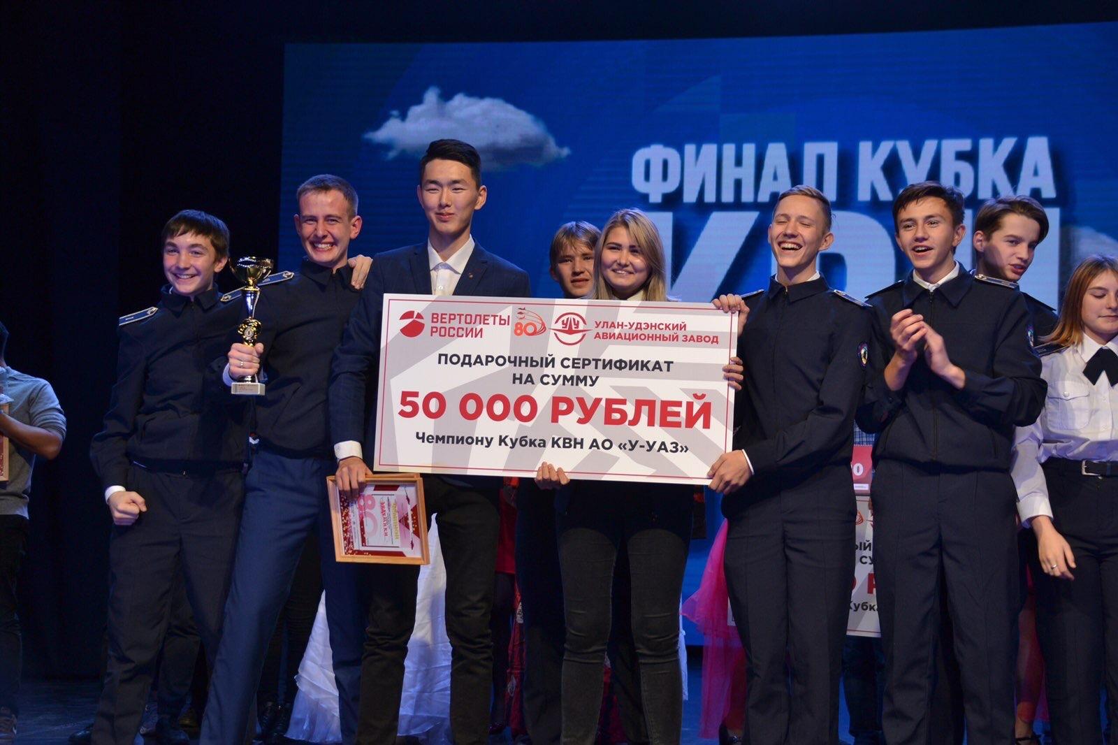 Поздравляем нашу команду «Эндемики» с победой в финале Кубка КВН АО «У-УАЗ»!
