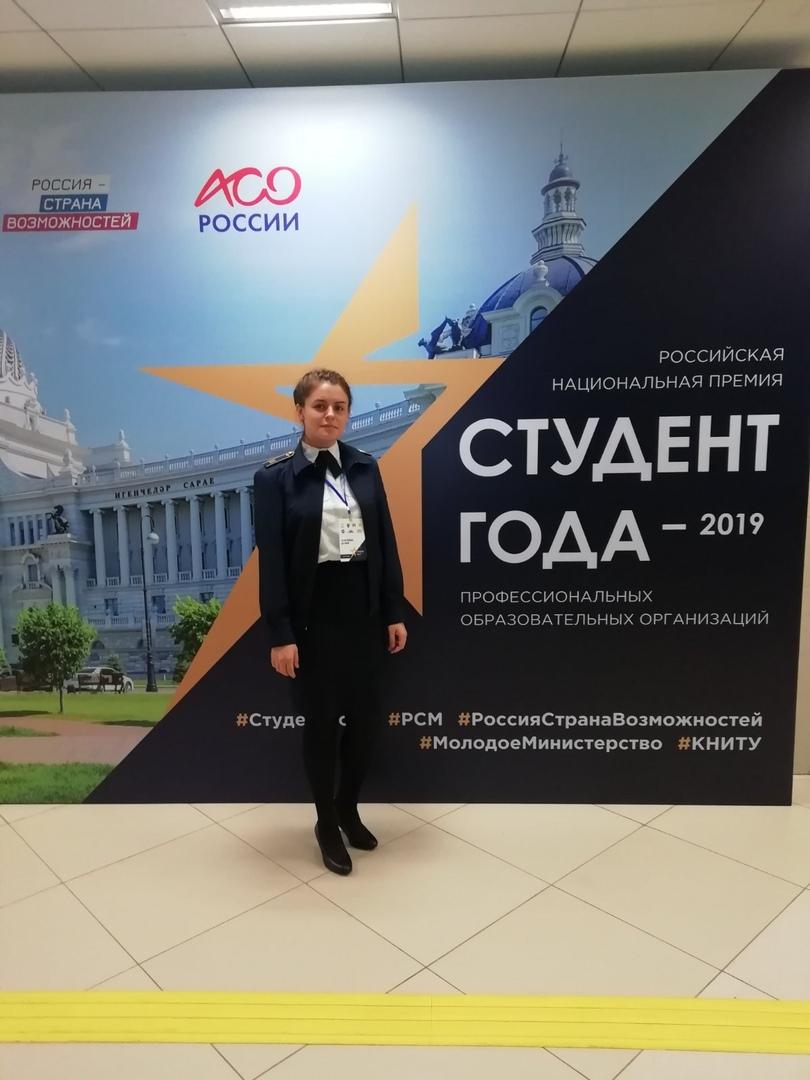 Национальная премия «Студент года — 2019». Контеева Дарья вошла в десятку лучших в России!!