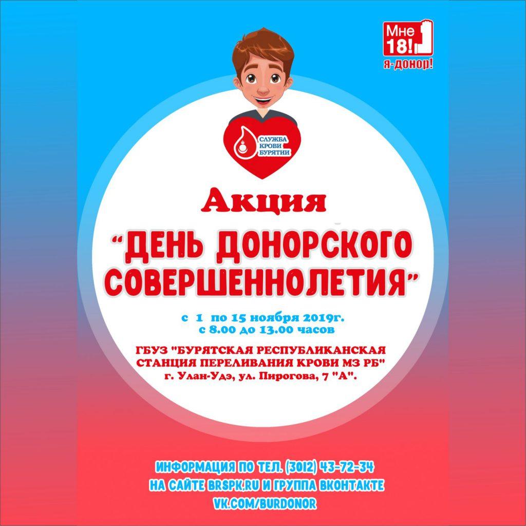 Участие в акции «День донорского совершеннолетия»