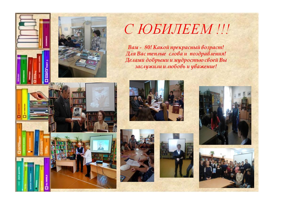 Студенты авиационного техникума на 80-летнем юбилее библиотеки №3