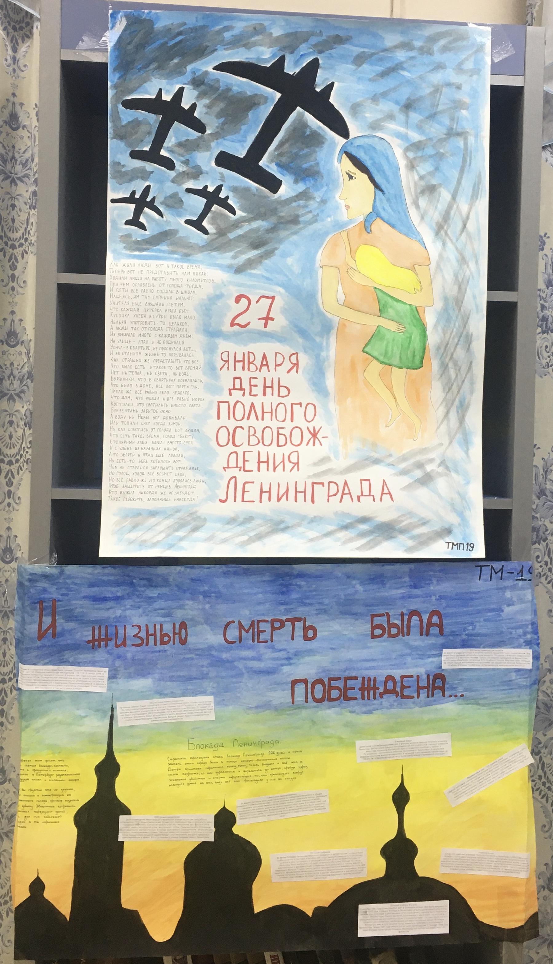 Конкурс стенгазет, на тему «Блокада Ленинграда»