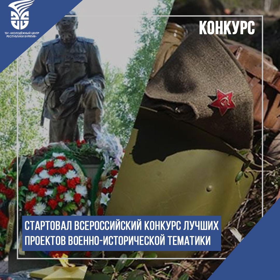 Всероссийский конкурс лучших проектов военно-исторической тематики