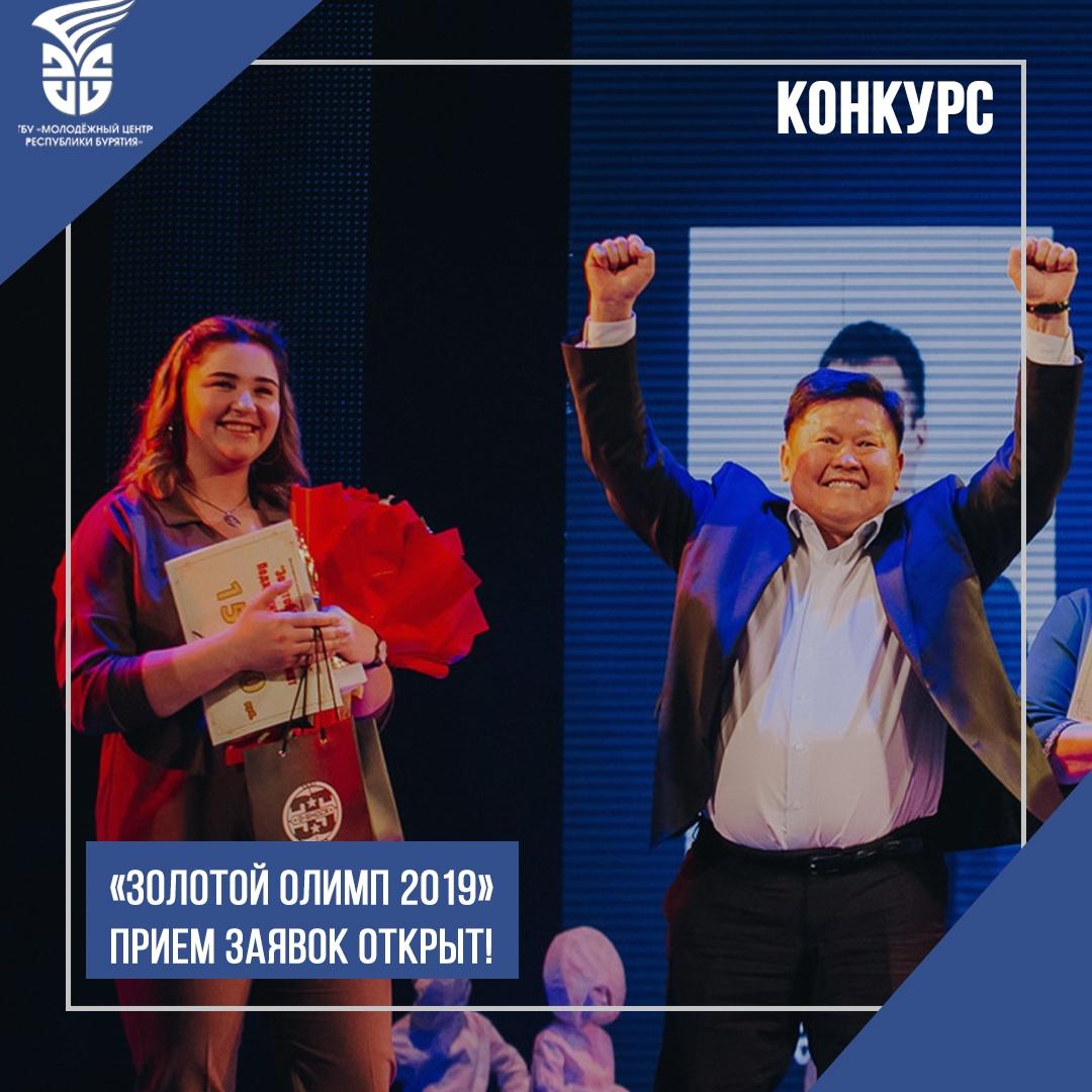 Конкурс республиканских премий в области физической культуры и спорта «Золотой Олимп — 2019»