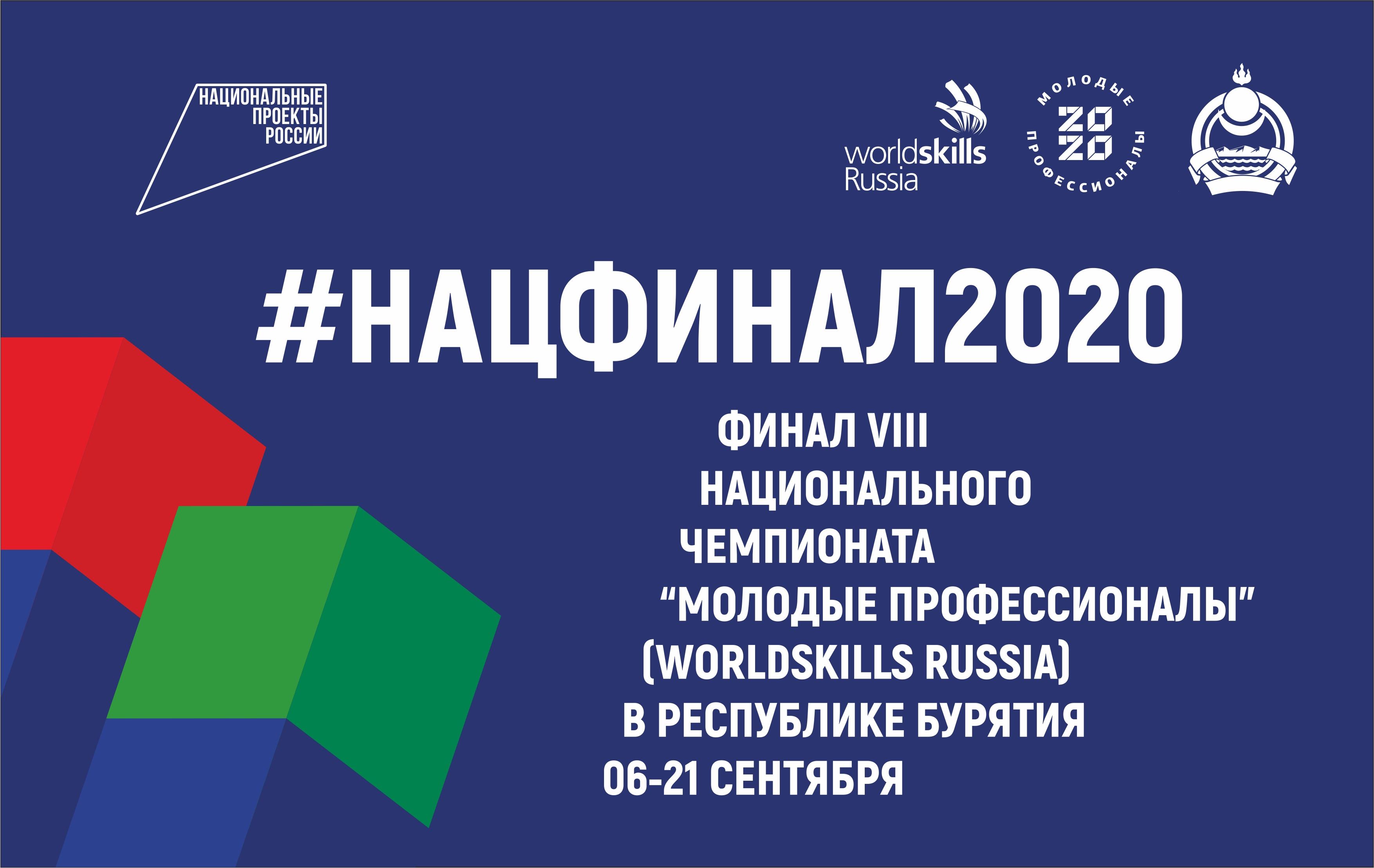 Финал VIII Национального чемпионата «Молодые профессионалы» (WorldSkills Russia) состоится с 6 по 21 сентября 2020 года на площадках cпециализированных центров компетенций Республики Бурятии.