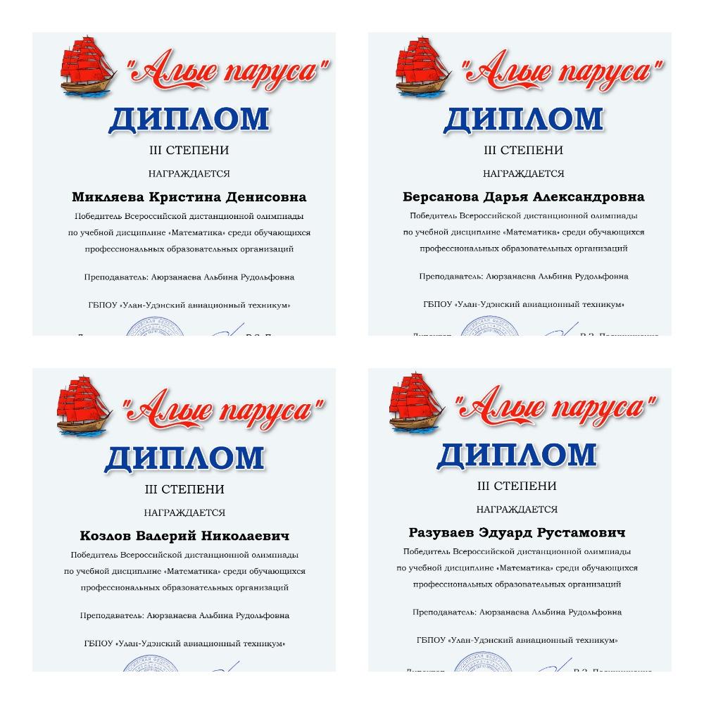 Всероссийская дистанционная олимпиада по математике