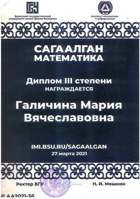 Галичина Мария награждена дипломом III степени по результатам ежегодной математической олимпиады «Сагаалган Математика»